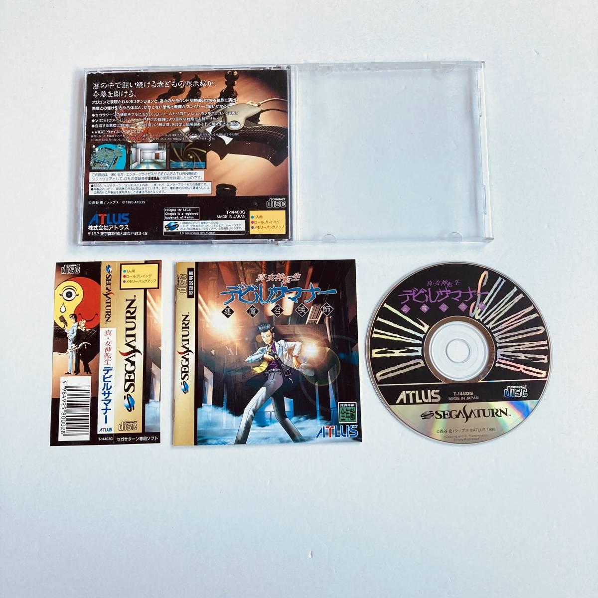 セガサターン 真 女神転生デビルサマナー セット / Lot 2 Devil Summoner Soul Hackers Sega Saturn SS Shin Megami Tensei Card Japan