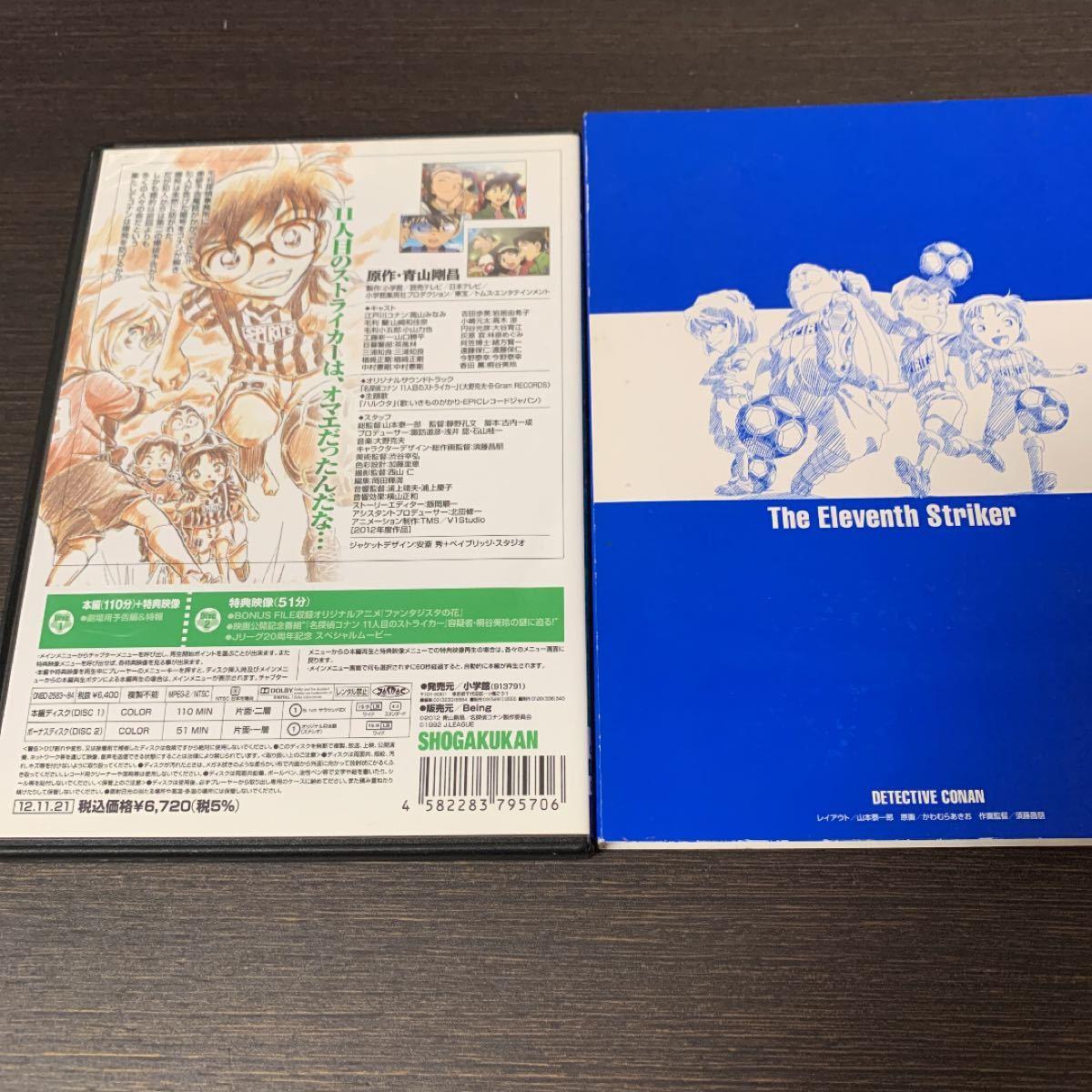劇場版 名探偵コナン 11人目のストライカー スペシャル・エディション('12…
