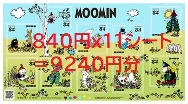 ムーミン 84円 シール切手 11シート 9240円分 クーポン利用で額面割れ シール式切手 記念切手