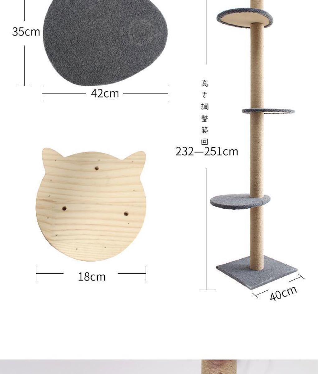 猫 木製木登り キャットタワー 爪とぎ 高さ232-251cm 在宅応援赤字価額