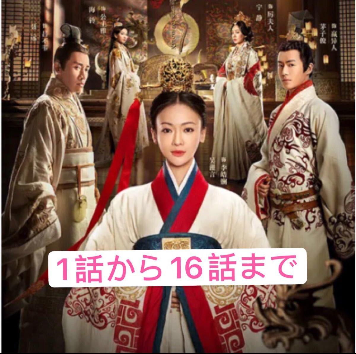 中国ドラマ『コウラン伝』第1話〜16まで…