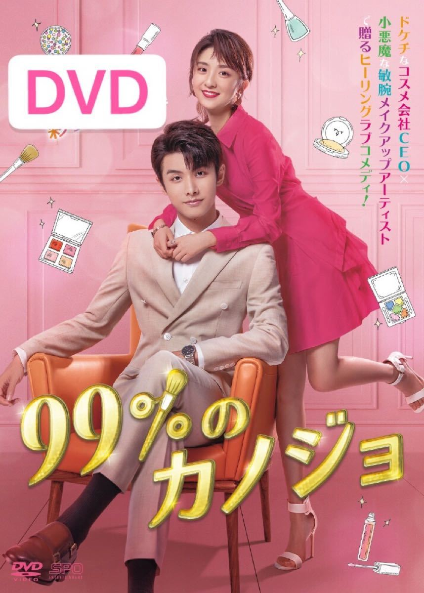 中国ドラマ 99%のカノジョ DVD
