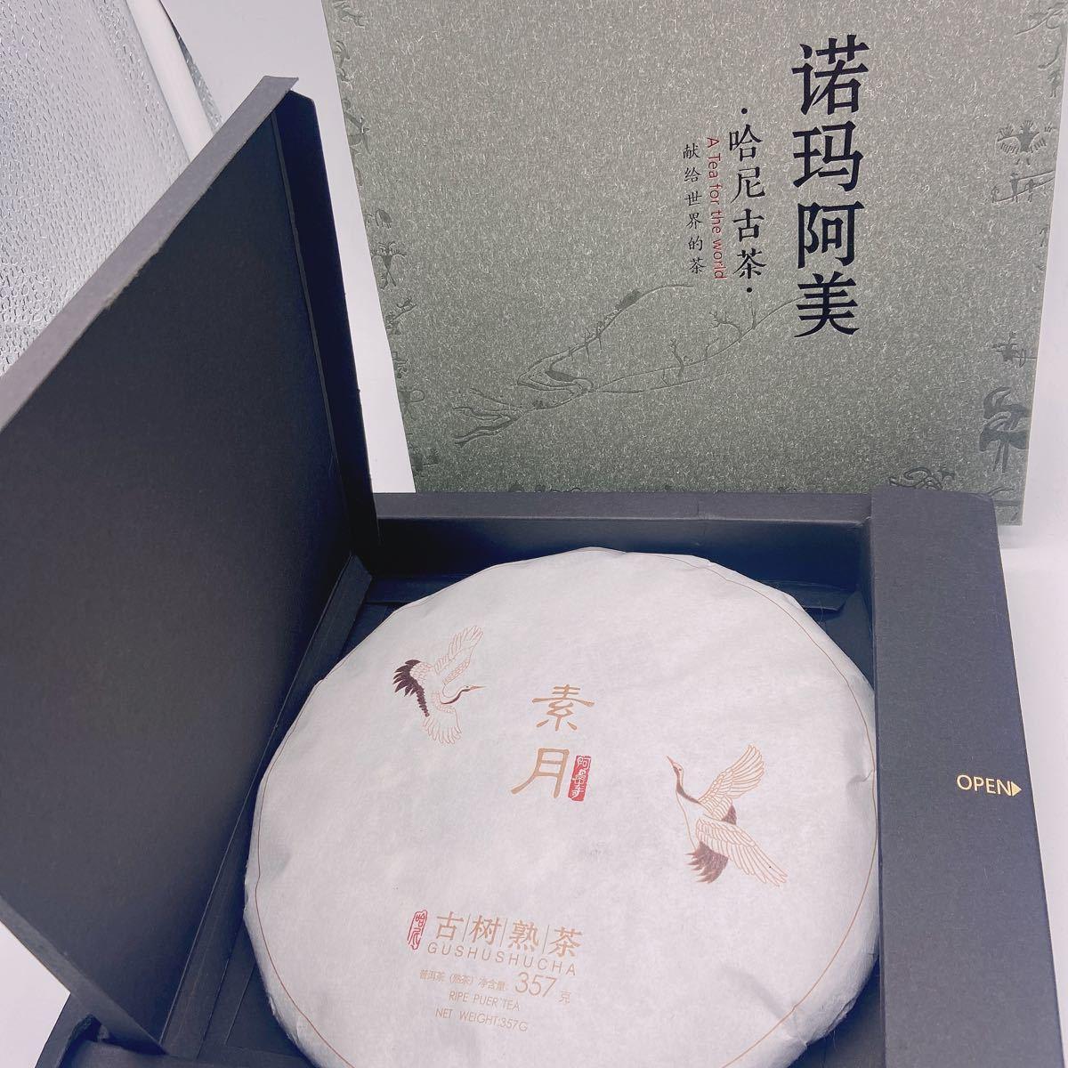 【餅茶専用箱】両親や親友へのプレゼントとして最適!