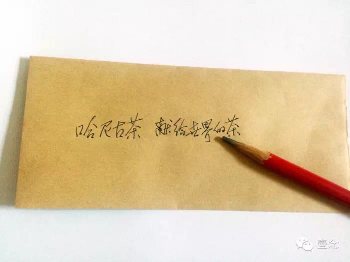雲南省   プーアル茶  「米蘭沱茶」熟茶 稀少 特上品