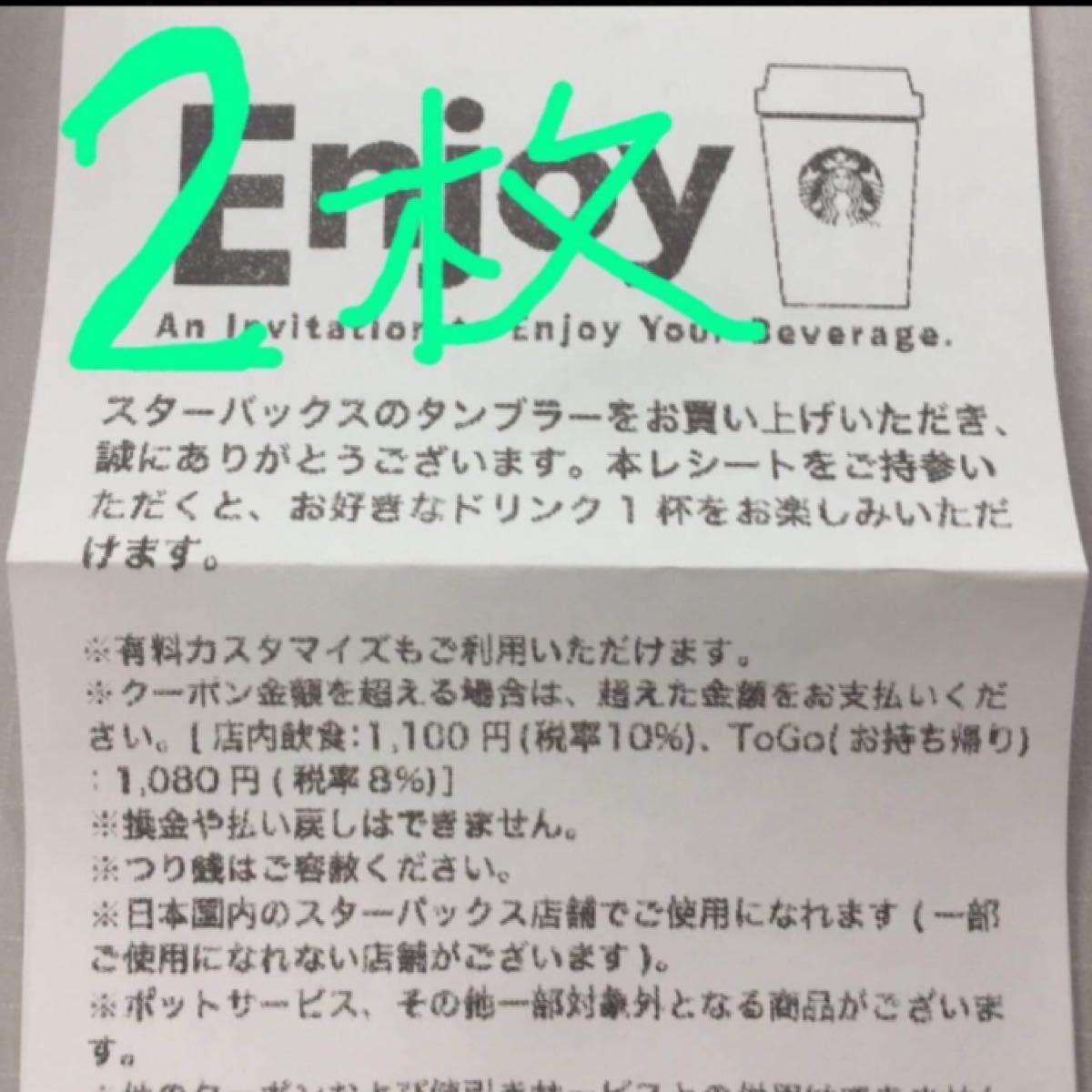 スターバックス ドリンクチケット2枚 無料券 コーヒー 紅茶 カスタマイズ含めて1000円までのドリンクが頼めます。5月16日まで