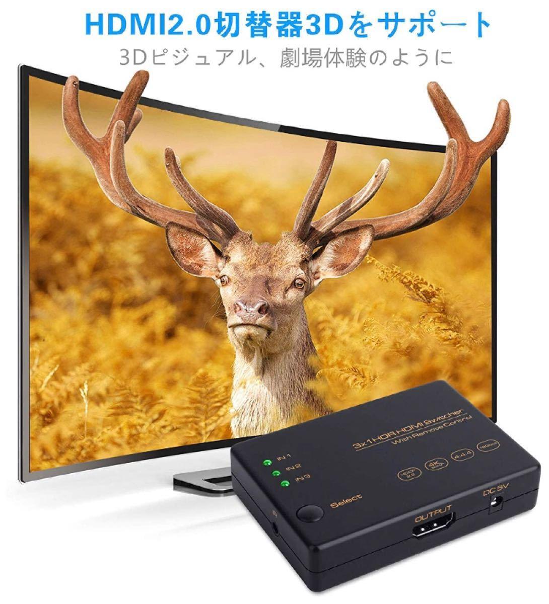 3入力1出力 HDMI2.0 4K60Hz HDMI分配器 usb給電 4K+3D  HDMIセレクター HDMI切替器