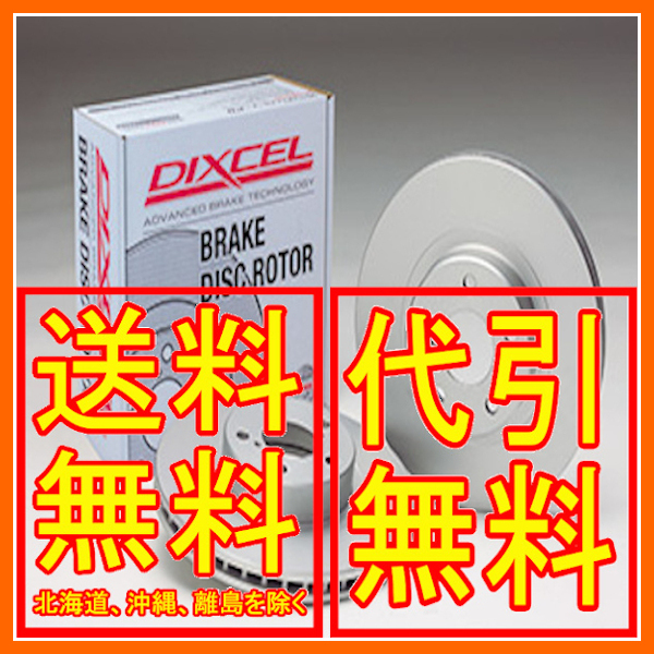 DIXCEL ブレーキローター PD リア ランドローバー ディスカバリー (II) 2.5 Td5/4.0 V8 LT56/LT56A/LT94A 99/5~2005 PD0250810S_画像1