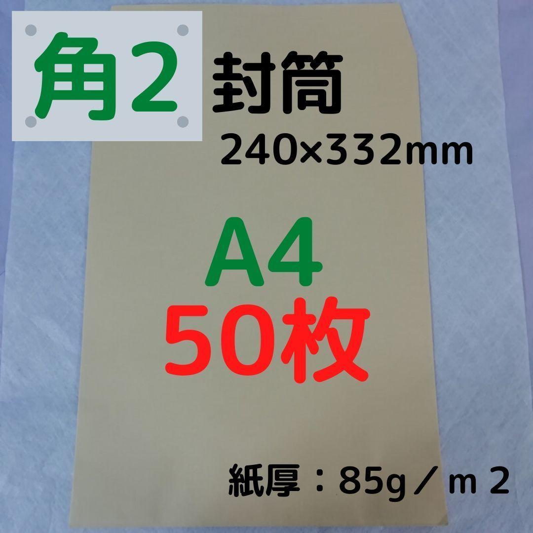 【セール】角2(角形2号) A4対応 クラフト封筒 50枚 ■240×332mm 紙厚:85g/m2 #mono角形2号_画像1