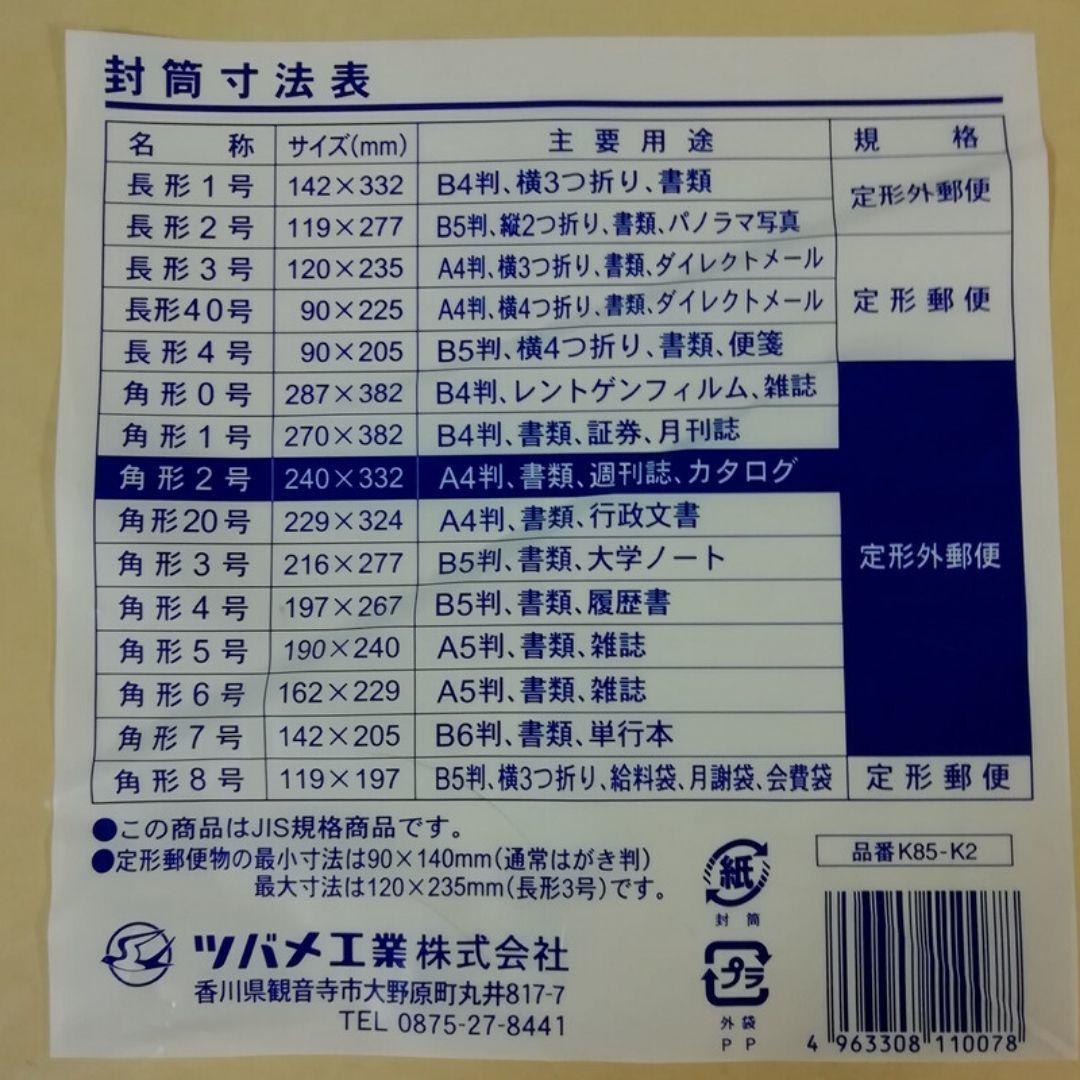 【セール】角2(角形2号) A4対応 クラフト封筒 50枚 ■240×332mm 紙厚:85g/m2 #mono角形2号_画像3