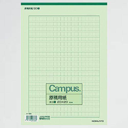 新品 未使用 ケ-75 コクヨ 8-00 原稿用紙A4横書き20×20罫色緑50枚入り 10冊セット_画像1