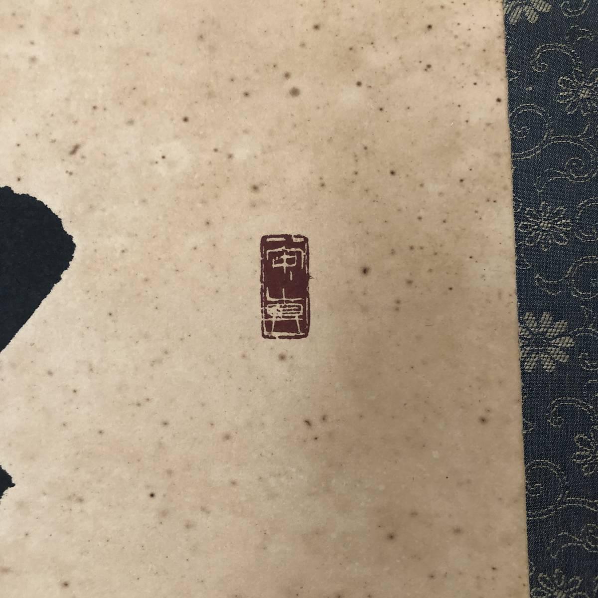 □掛け軸□ 模写 一行書 佐久間蒼穹 落款 在銘 茶道具 茶室 美術品 骨董 床の間 インテリア 縁起物 コレクション 古美術 書 書道_画像8