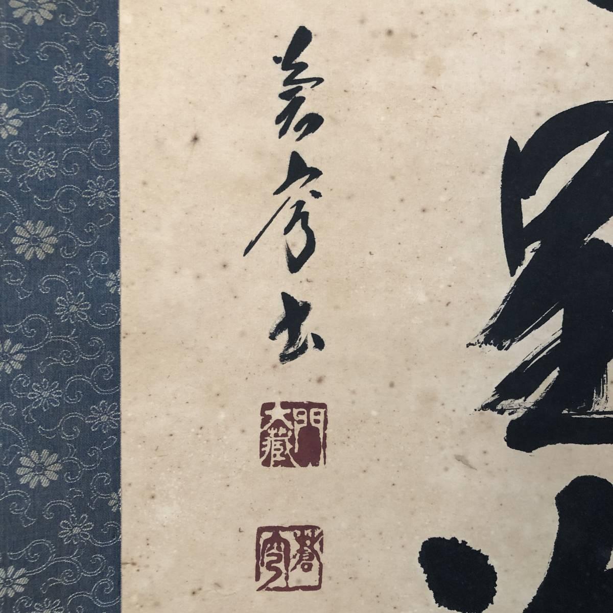 □掛け軸□ 模写 一行書 佐久間蒼穹 落款 在銘 茶道具 茶室 美術品 骨董 床の間 インテリア 縁起物 コレクション 古美術 書 書道_画像9