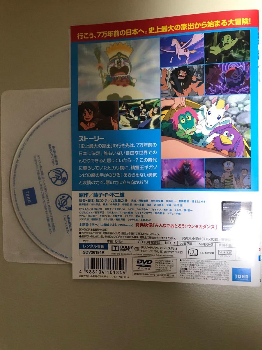 映画ドラえもん 新・のび太の日本誕生('16藤子プロ/小学館/テレビ朝日/シンエイ動画/ADK/ShoPro) DVD
