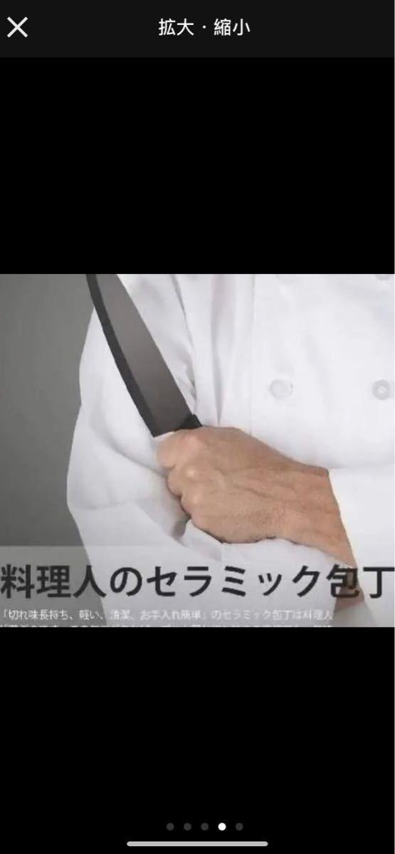 セラミック包丁 ナイフ 180mm 黒刃 キッチンナイフ 包丁 セラミックナイフ