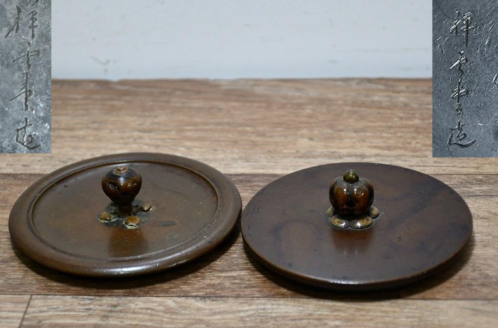 KY4-11 鉄瓶の蓋 2個 祥雲堂 唐銅 茶道具 鉄瓶