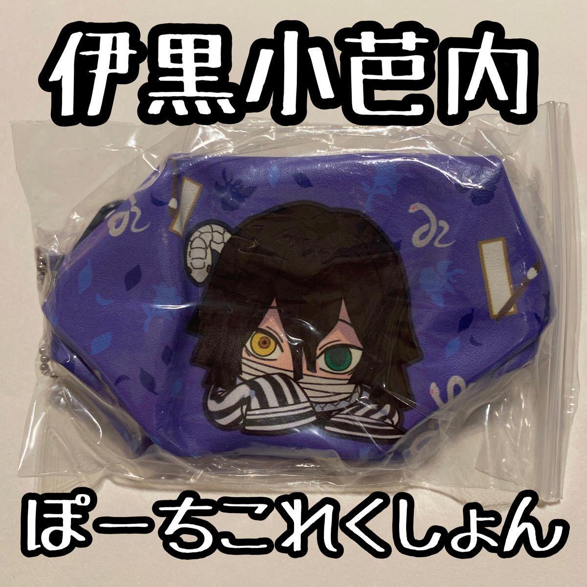 伊黒小芭内 ぽーちこれくしょん3 キーチェーン 鬼滅の刃