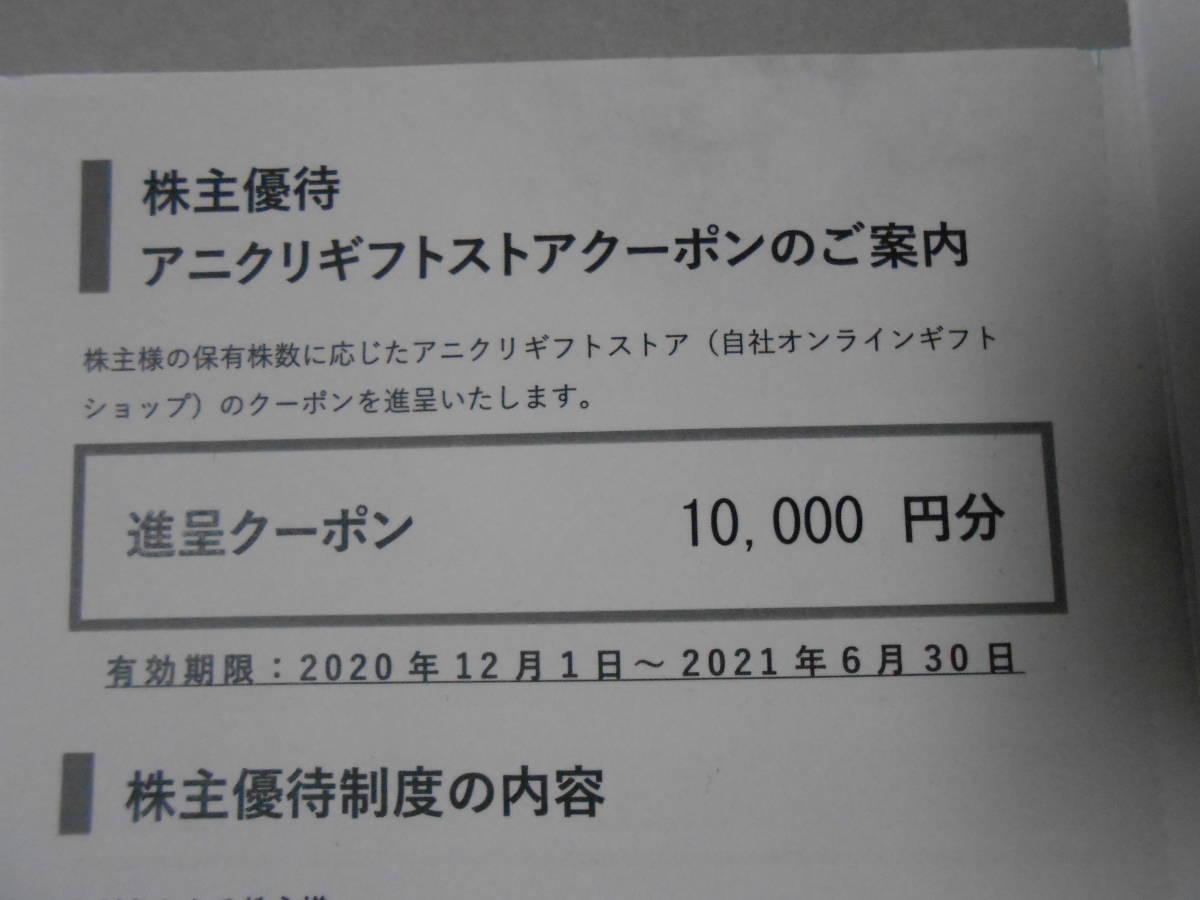エスクリ 株主優待 アニクリギフトストアクーポン10000円分_画像1