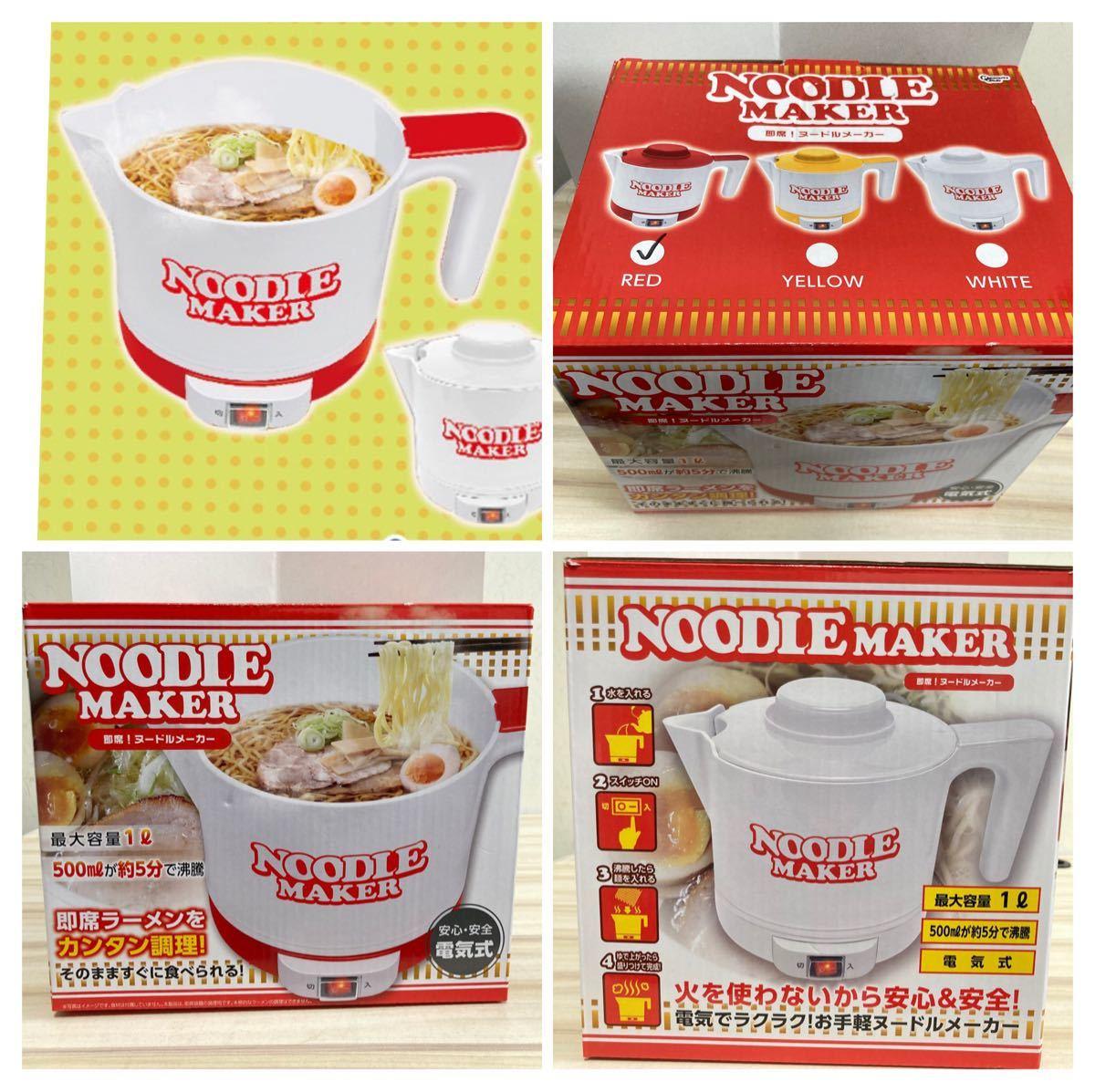 新品未開封♪カップヌードルメーカー♪かんたん調理で袋麺を美味しく食べれる(*≧∀≦*)火を使わないのでお子さんでも簡単に扱えます!