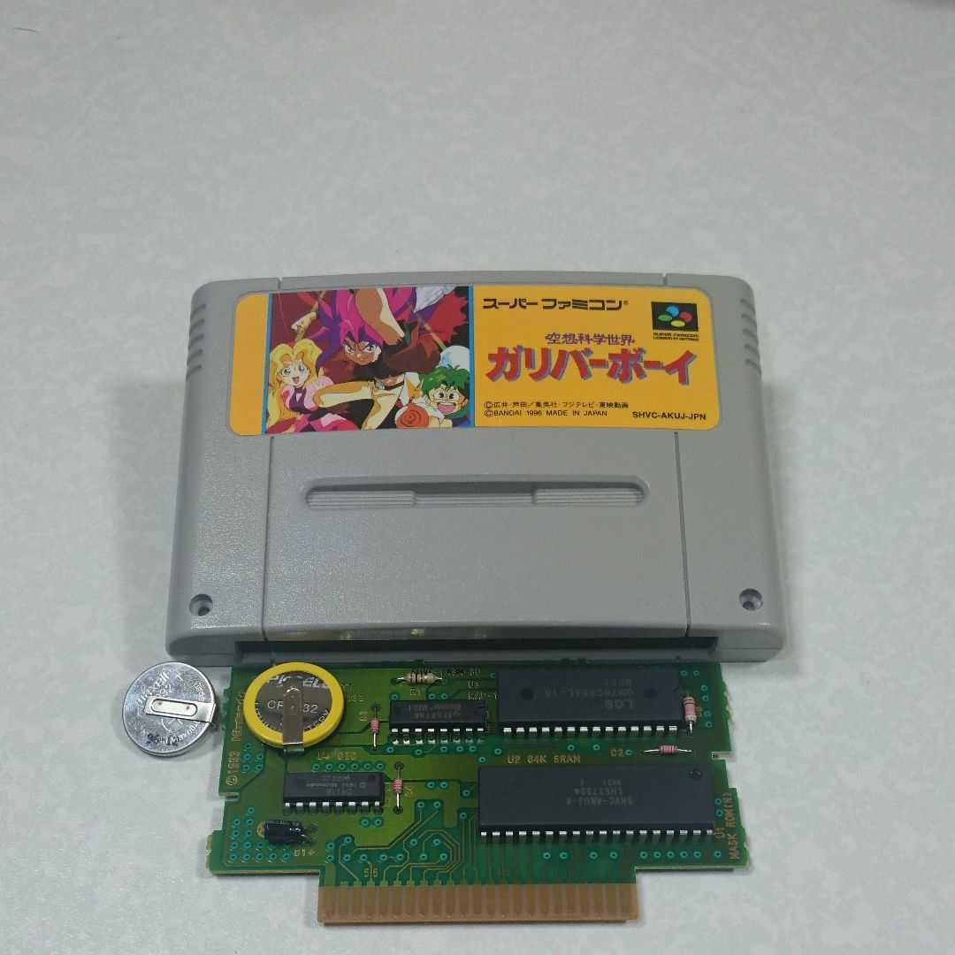 空想科学世界 ガリバーボーイ 電池交換 スーパーファミコン スーファミ SFC