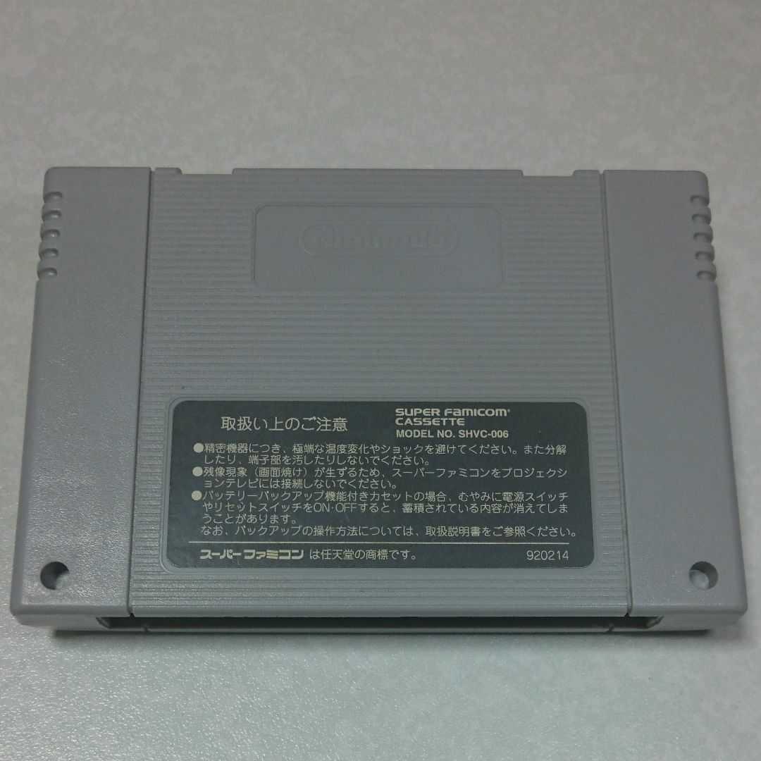 リューナイト ロードオブパラディン 電池交換 スーパーファミコン スーファミ SFC