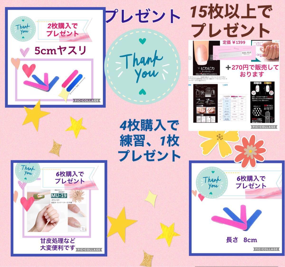 【高品質タイプ】4枚購入で1枚プレゼント!ジェルネイルシール☆。.:*・゜
