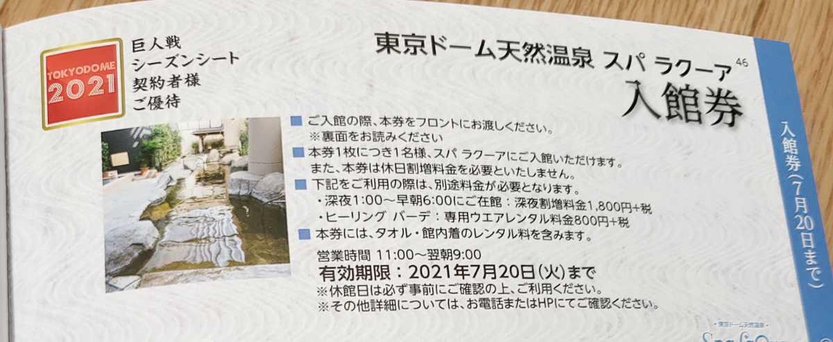 【休日割増料金不要・5ヶ月延長】スパラクーア入館券4枚セット_画像1