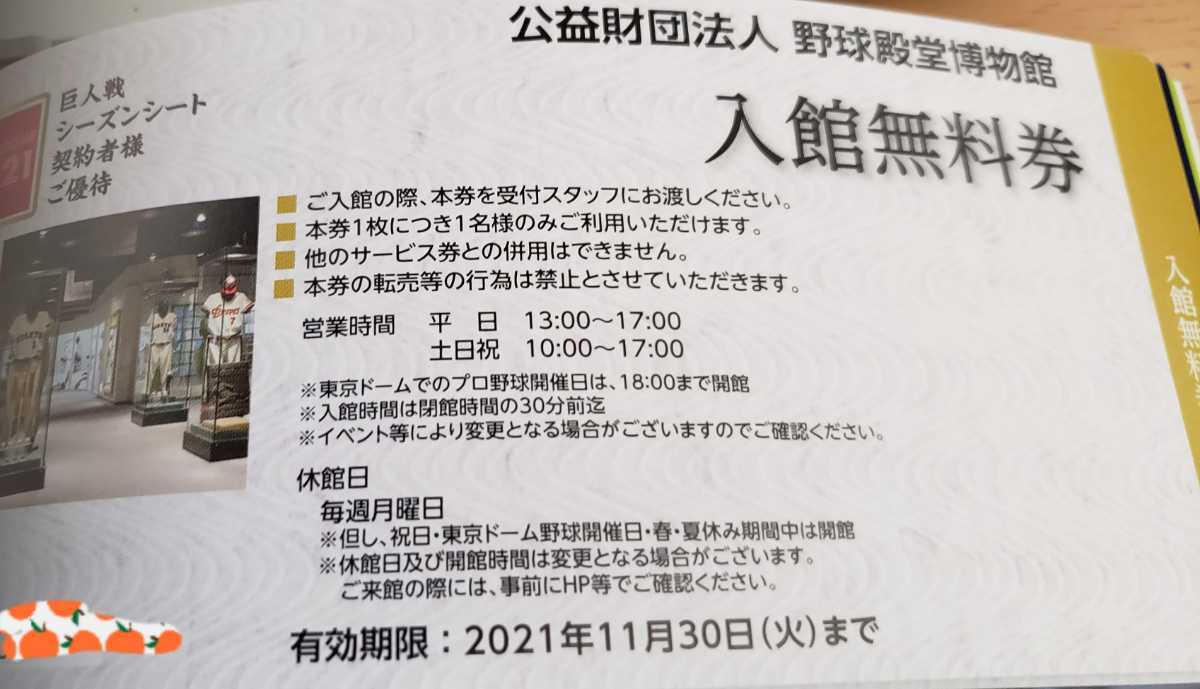 東京ドーム 野球殿堂博物館 入館無料券3枚_画像1