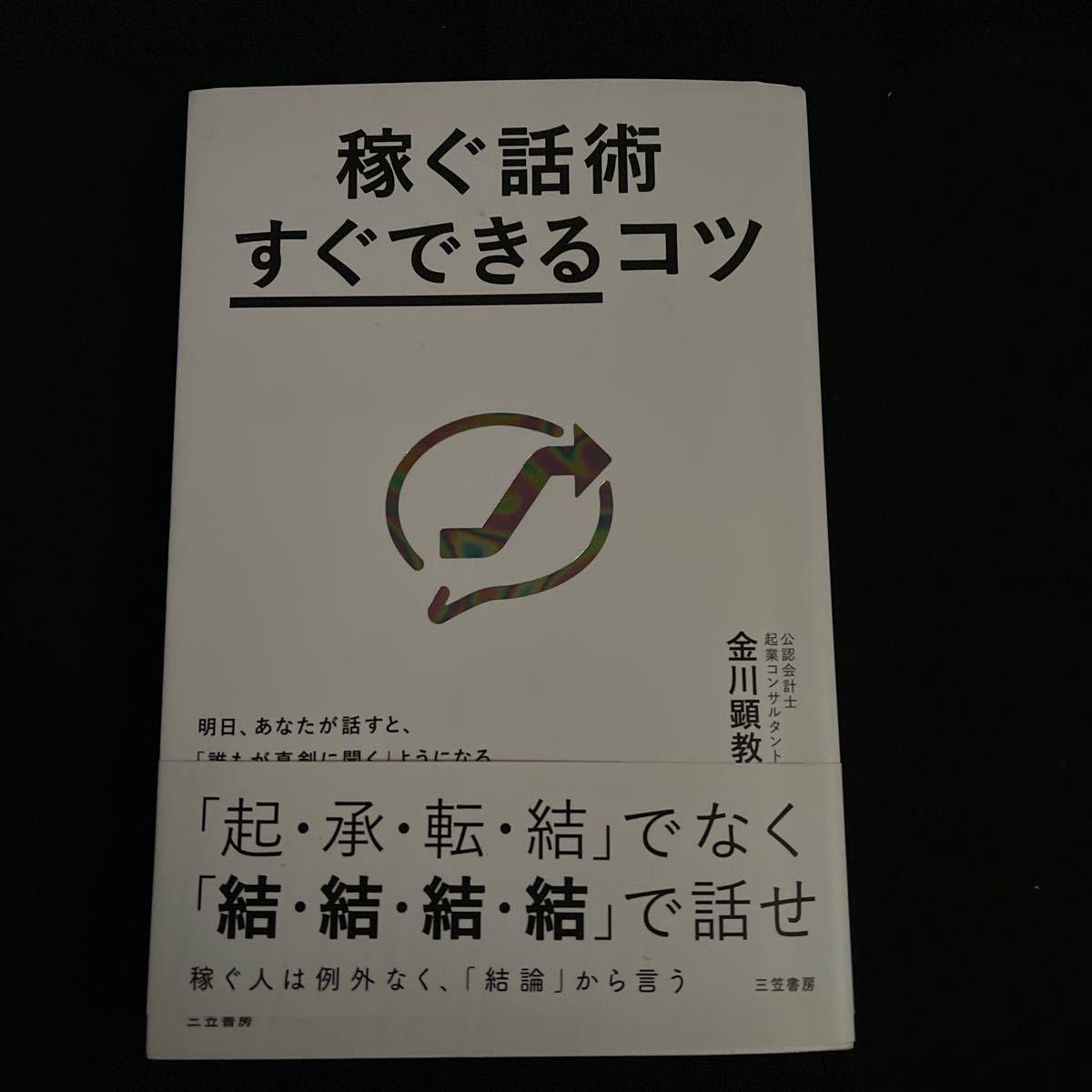 稼ぐ話術 「すぐできる」 コツ/金川顕教