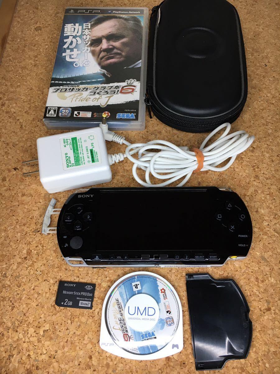 【値下げ、極美品、動作確認済】PSP-3000 ブラック ハードケース付 SONY製充電器付 MS2GB付 J.LEAGUE プロサッカークラブをつくろう!6付