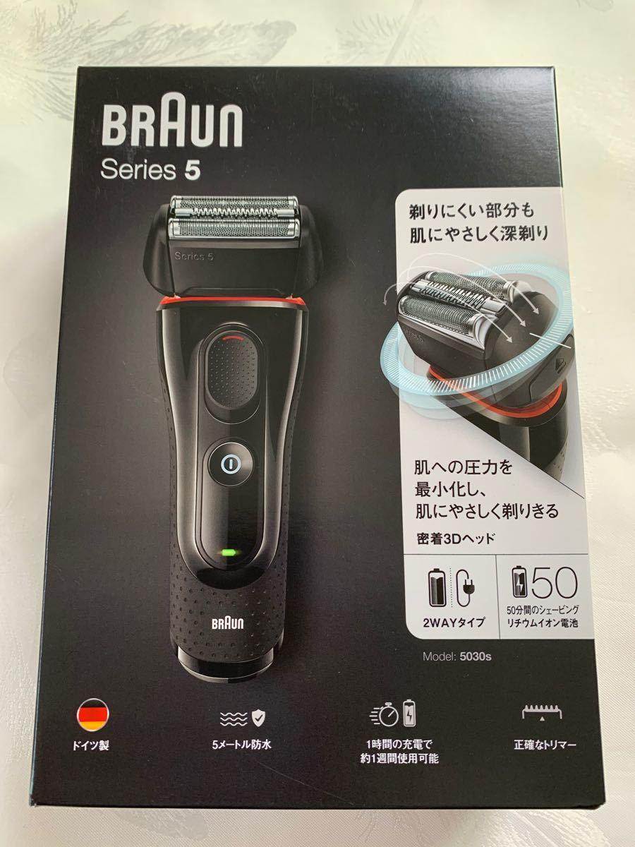 新品!ブラウン メンズ電気シェーバー シリーズ5 5030s 3枚刃 水洗い可