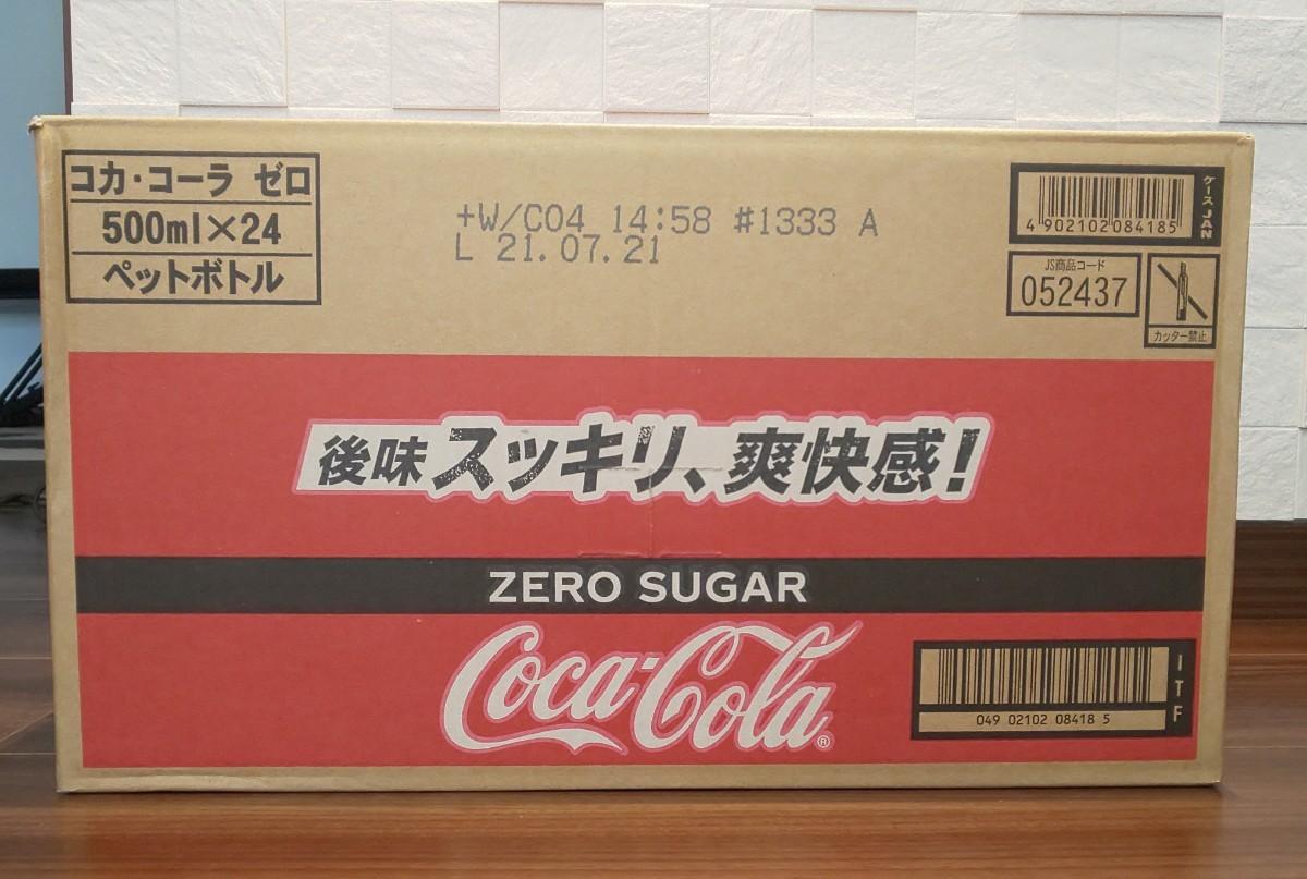コカ・コーラ ゼロ 500ml 24本入り