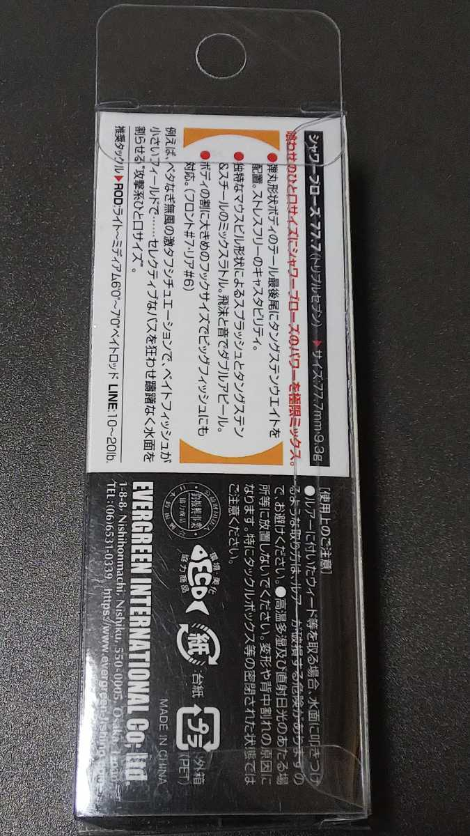 【新品】送料無料 エバーグリーン シャワーブローズ77.7 ベイビーギル_画像2