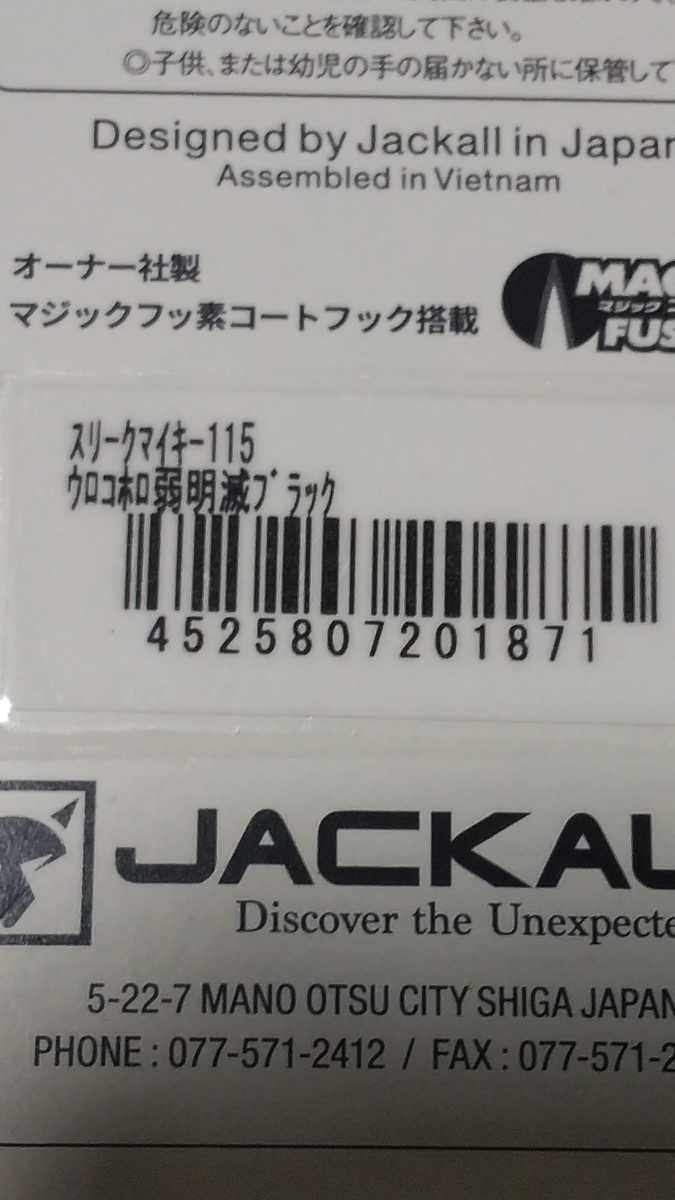 【新品】 送料無料 ジャッカル スリークマイキー115 ウロコホロ弱明滅ブラック_画像2