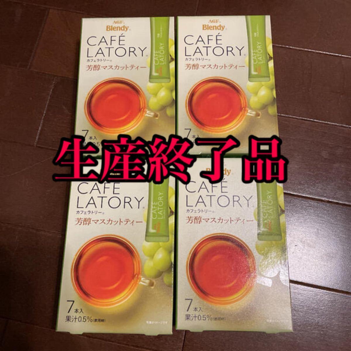 Aブレンディ カフェラトリー 生産終了 芳醇マスカットティー 4箱分 28本