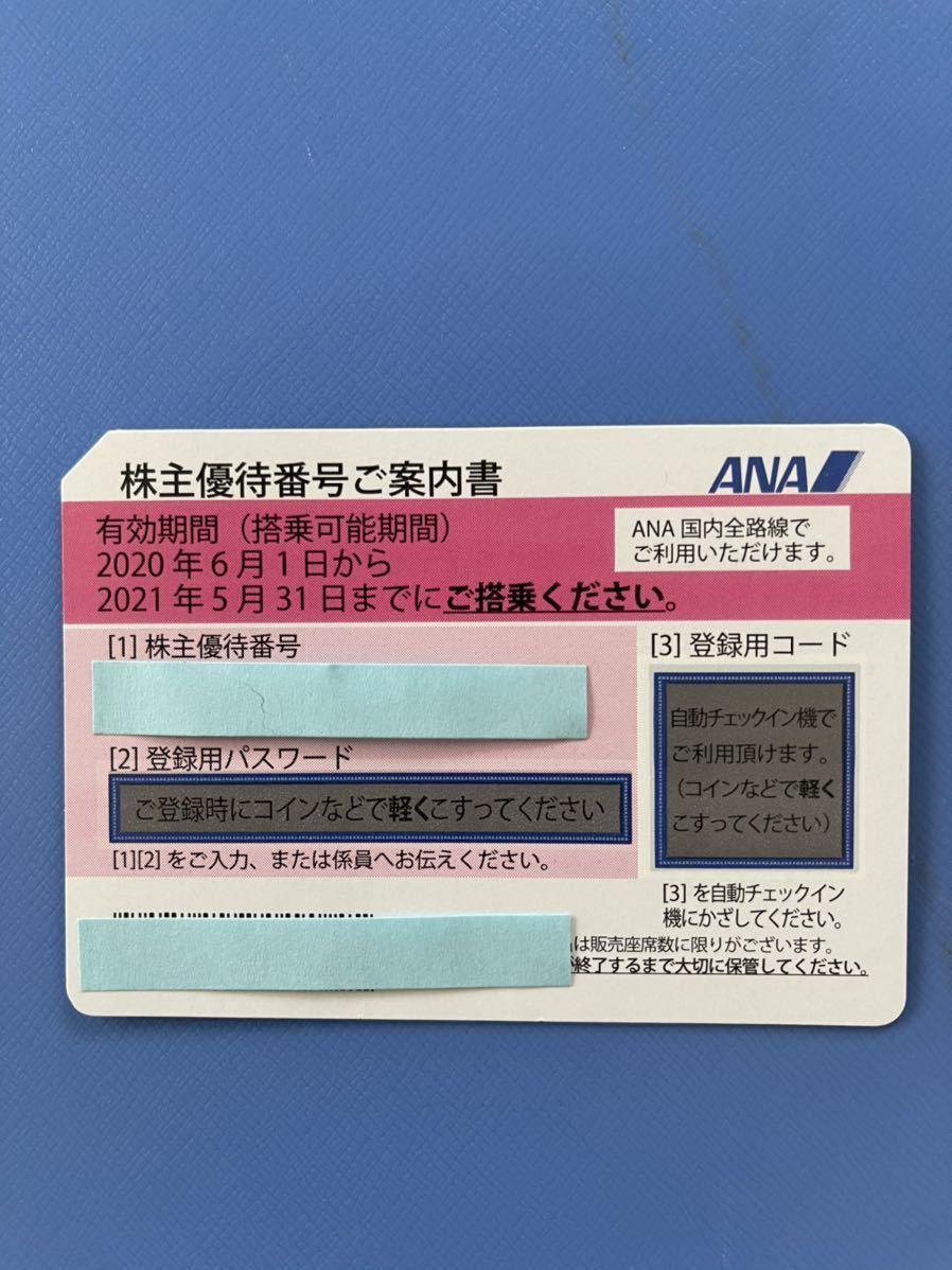 ANA株主優待券 1枚 送料無料_画像1