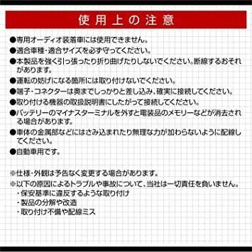 お買い得限定品(エーモン オーディア アンテナ変換コード トヨタ車用) エーモン AODEA(オ_画像3