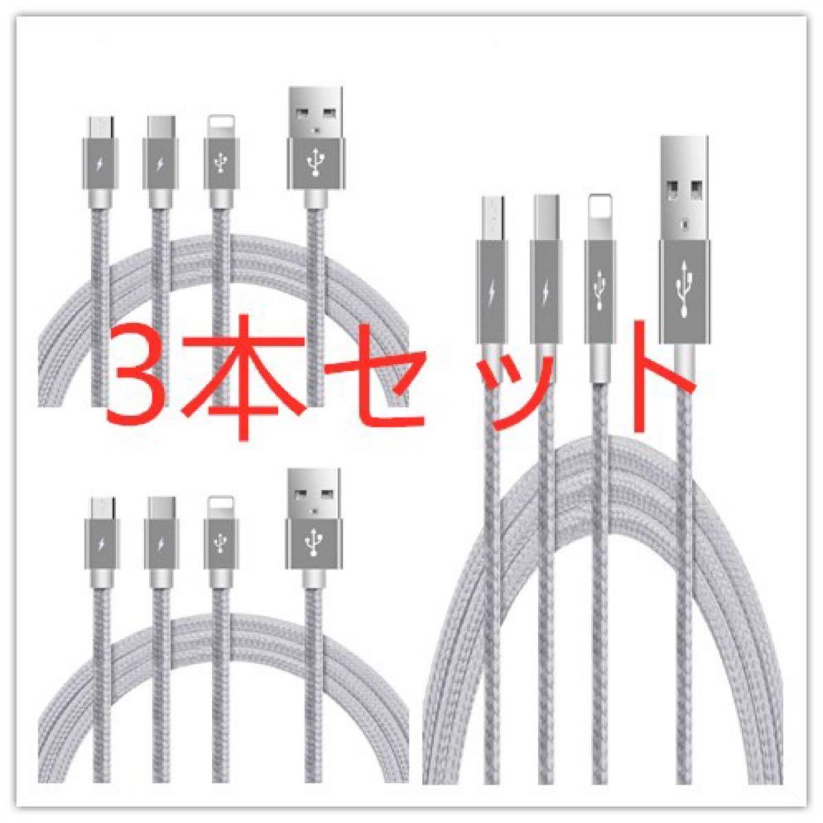 iPhone充電ケーブル Lightningケーブル マルチUSBケーブル  3 in 1充電ケーブル 一本三役 3本セット