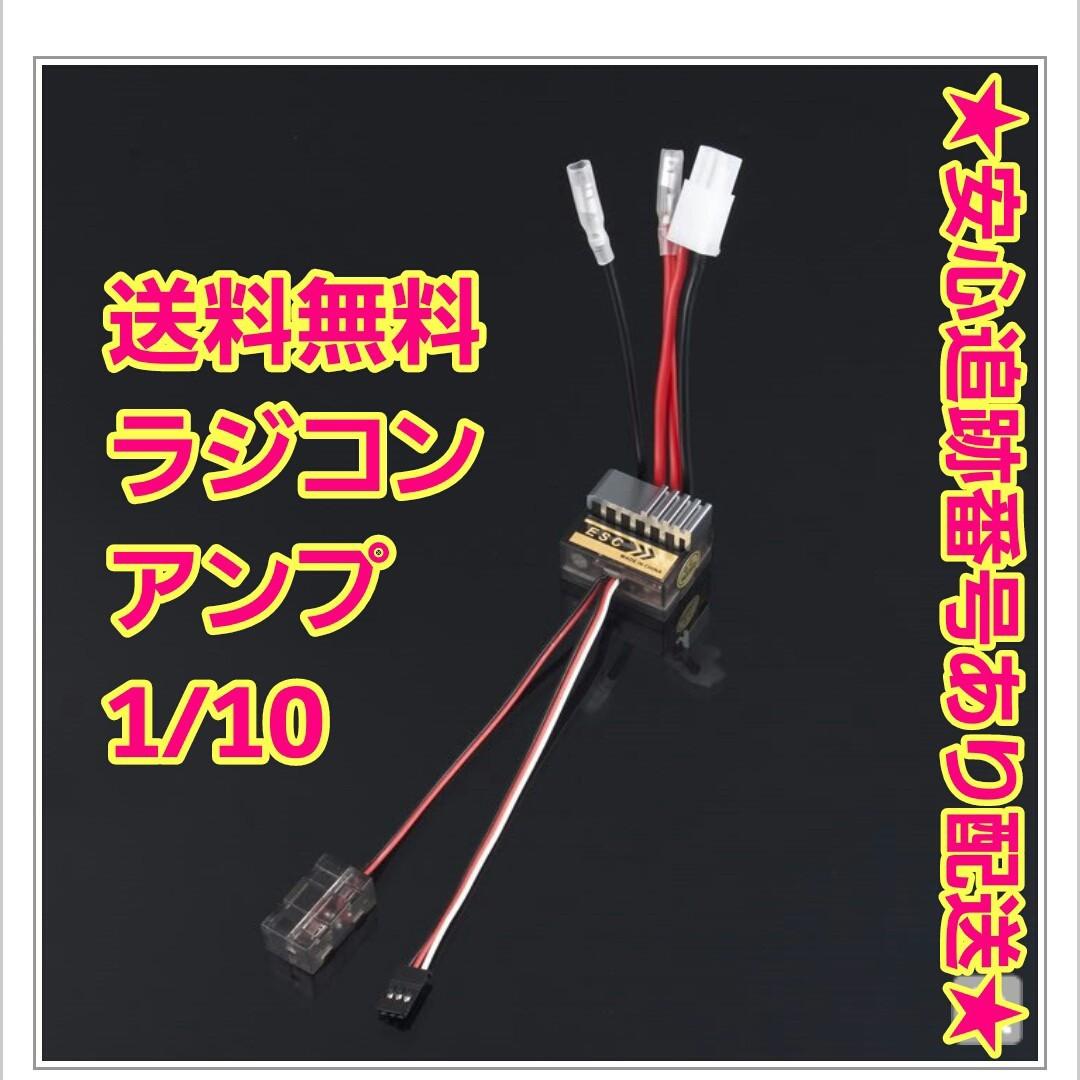 新品 ラジコン ブラシ 用 アンプ ESC   モーター フタバ サンワ