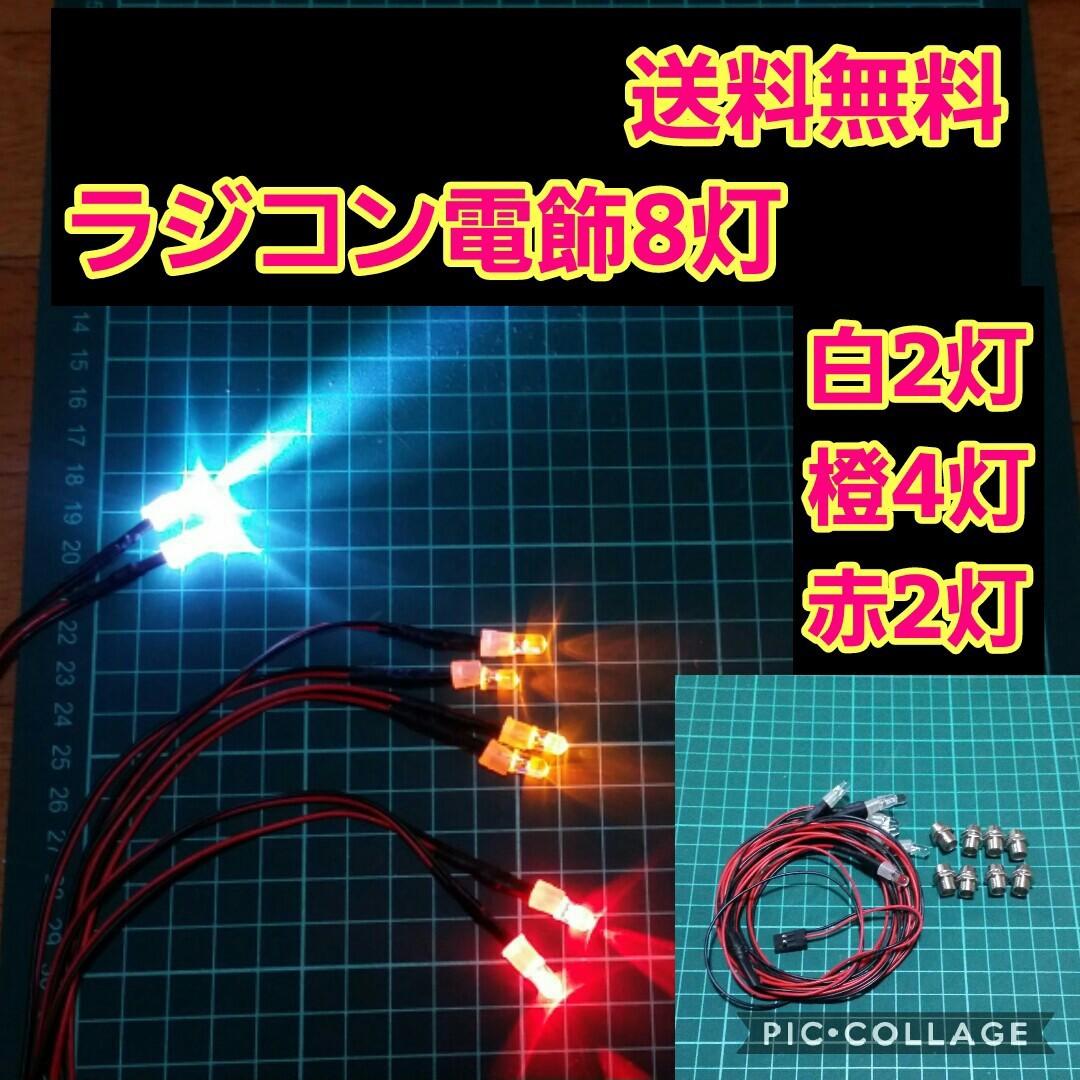 ラジコン 電飾 8灯 ②      ヨコモ ドリパケ タミヤ ワイルド ウイリー