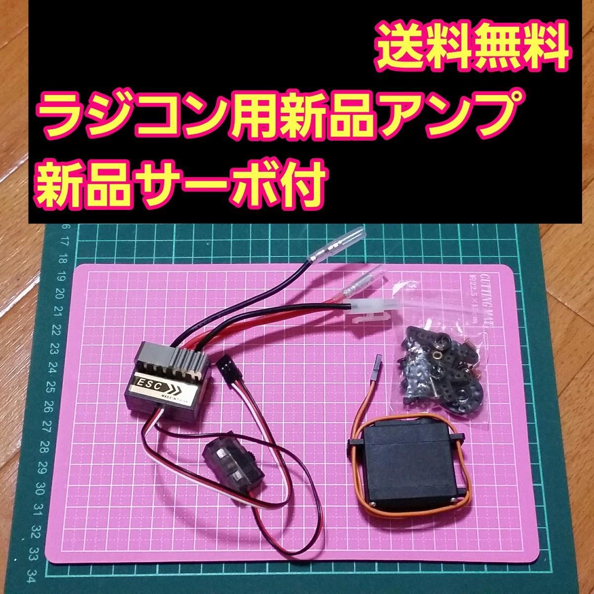 新品 ラジコン 用 アンプ ESC サーボ 付     モーター フタバ タミヤ