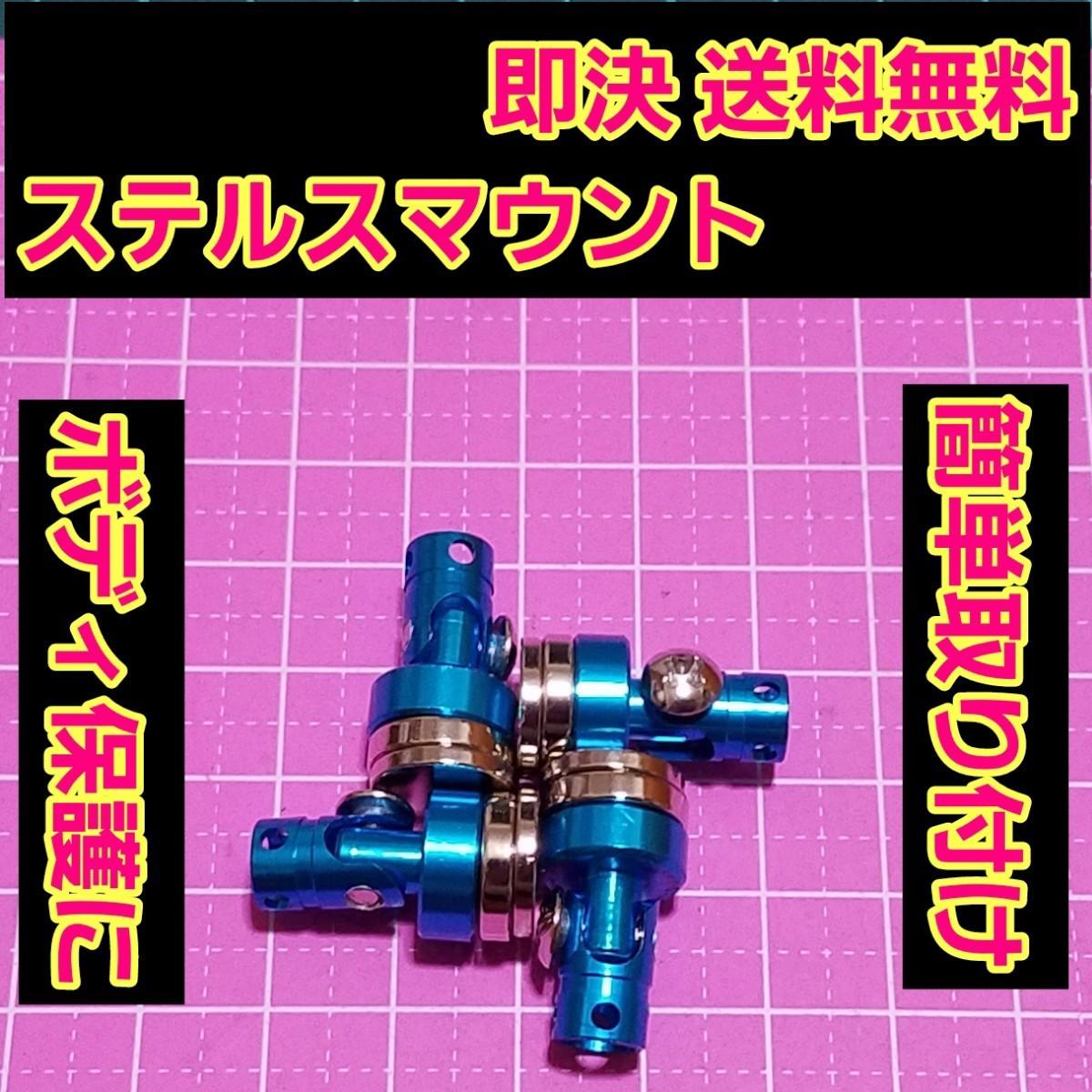 ステルス ボディ マウント 青  ラジコン ドリパケ TT01 YD-2 ボディ