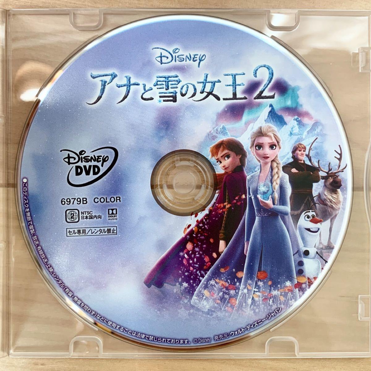 ☆マジックコード付き☆ アナと雪の女王2 DVDディスク 新品未再生 国内正規品 MovieNEX ディズニー Disney