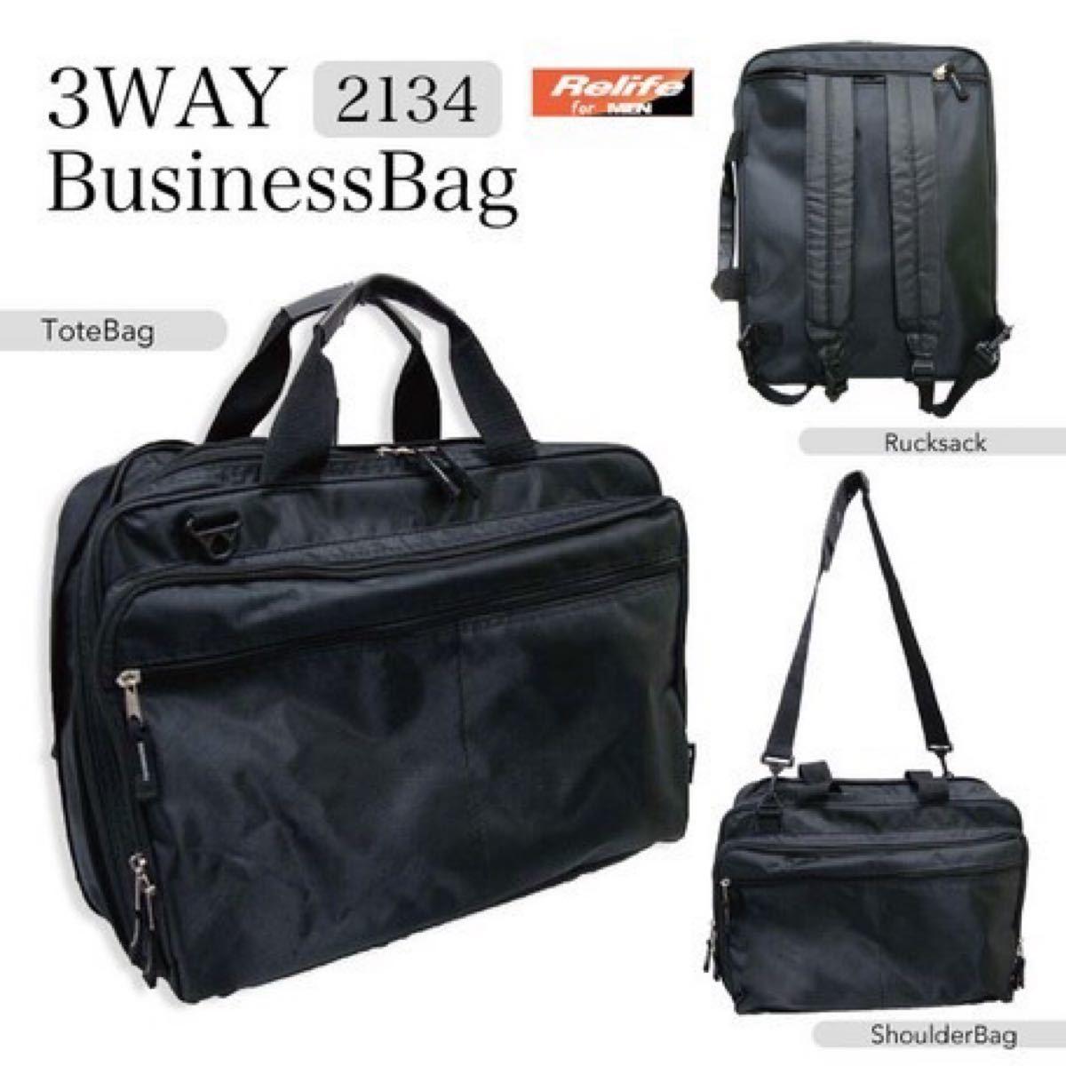 ビジネスバッグ トートバッグ ショルダーバッグ リュック 3way 収納豊富