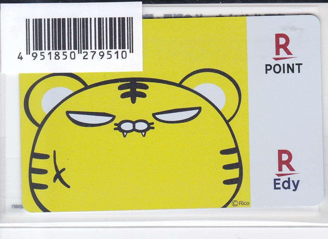 ★【Edy-楽天ポイントカード】★パンダのたぷたぷ(とら吉)★_画像1