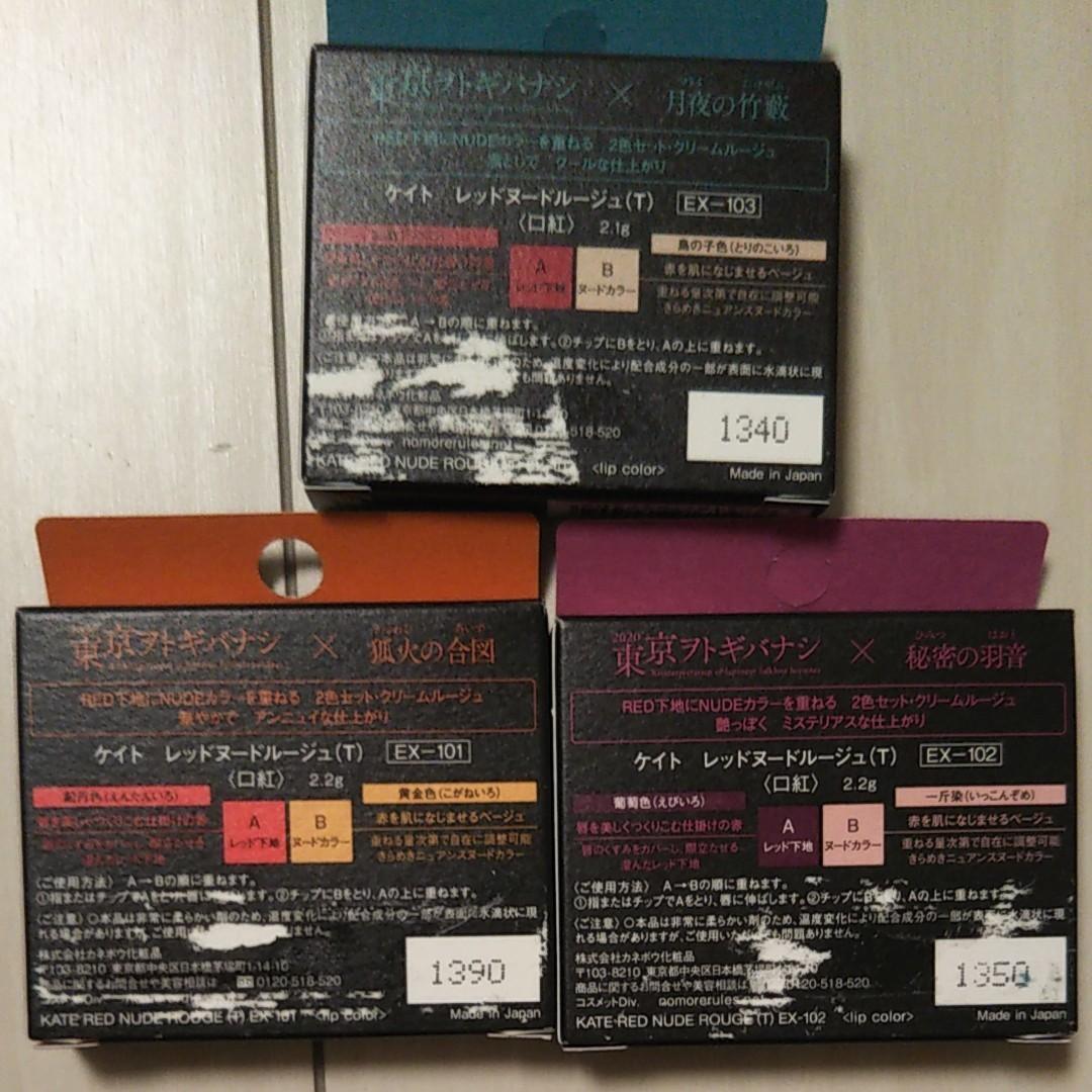 新商品 KATE ケイト パーツリサイズシャドウ 東京ヲトギバナシ 口紅 アイライナー 計 14点セット!