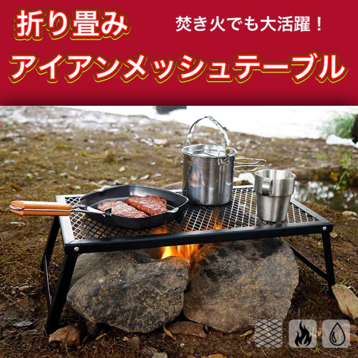 焚き火テーブルゴトクごとく折り畳みテーブル折りたたみテーブルキャンプ用品