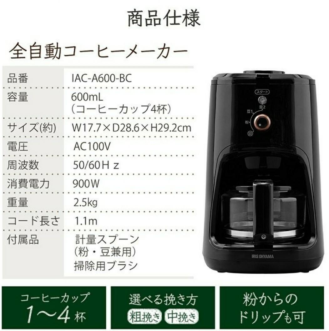 アイリスオーヤマ 全自動コーヒーメーカー