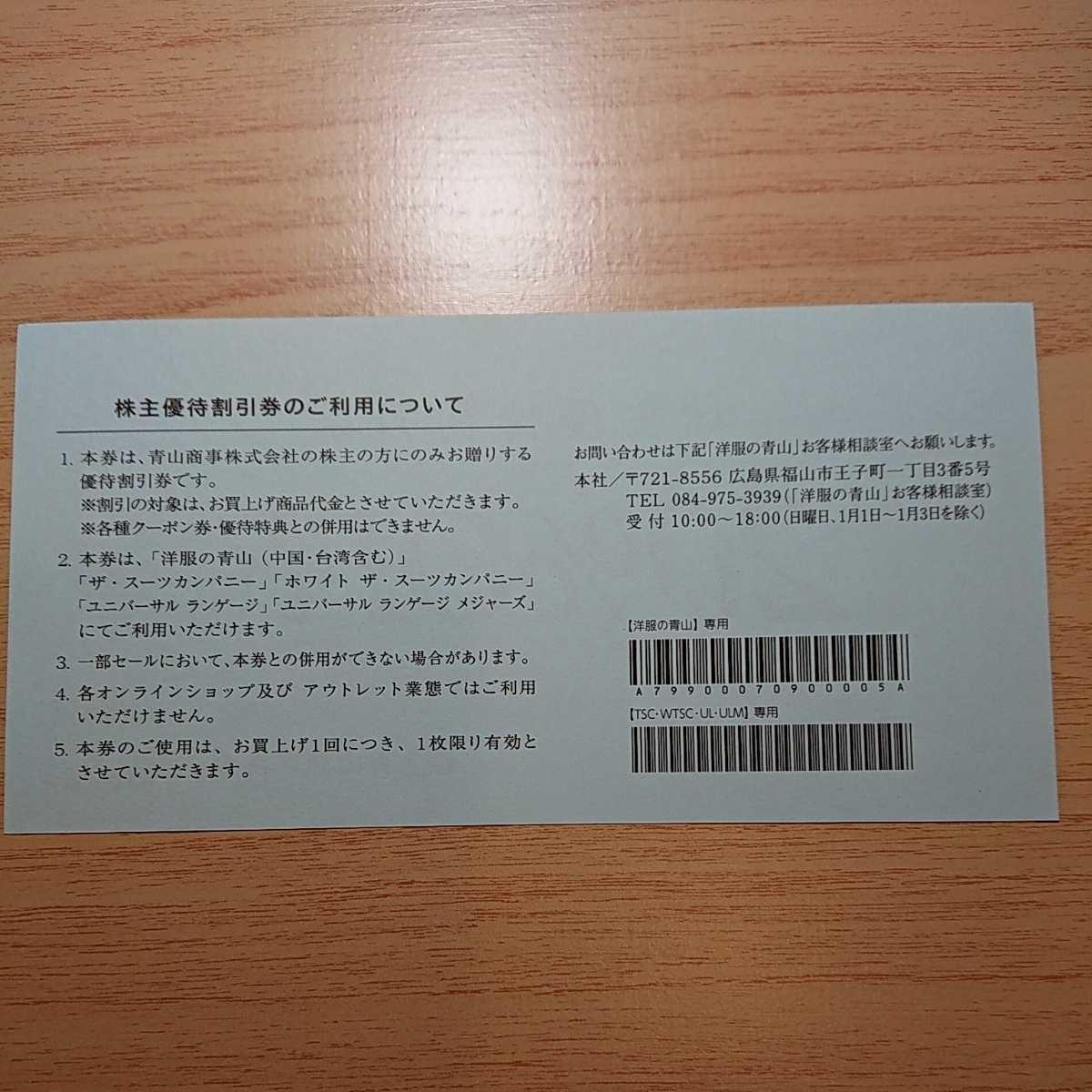 ★★ 【送料無料】青山商事 20%OFF 株主優待割引券 2021.6.30迄 ★★_画像2