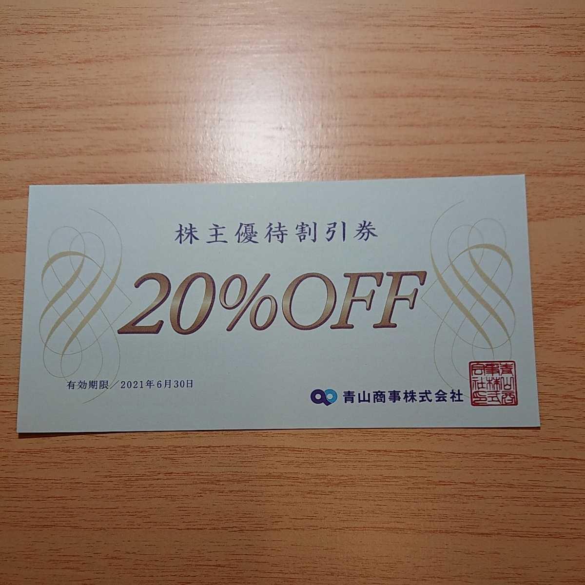 ★★ 【送料無料】青山商事 20%OFF 株主優待割引券 2021.6.30迄 ★★_画像1