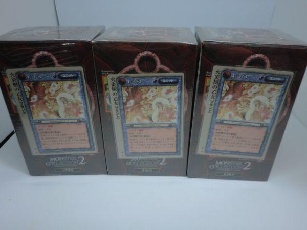 モンスターコレクション 灼熱の百年戦争 未開封BOX 3個 セット 送料 出品者負担_画像2